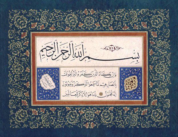 http://gsf.fatihsultan.edu.tr/resimler/upload/Sharjah-Universitesinde-Geleneksel-Turk-Sanatlari-Sergisi-20150513.jpg