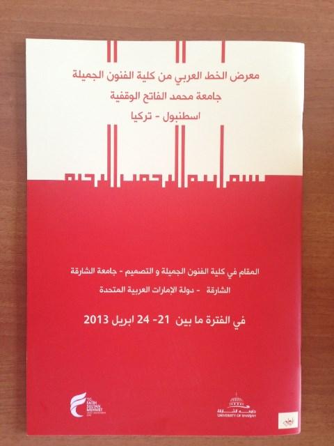 http://gsf.fatihsultan.edu.tr/resimler/upload/Sharjah-Universitesinde-Geleneksel-Turk-Sanatlari-Sergisi-31170613.jpg